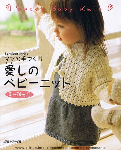 Sweet-Baby-Knit.jpg